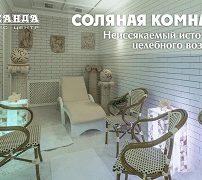 oreanda-premer-otel-3
