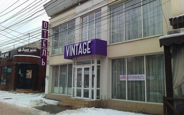 otel-vintazh1