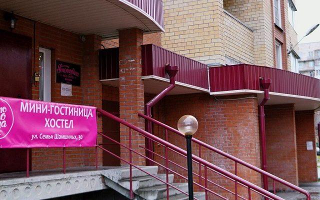 smorodina-hotel-hostel1