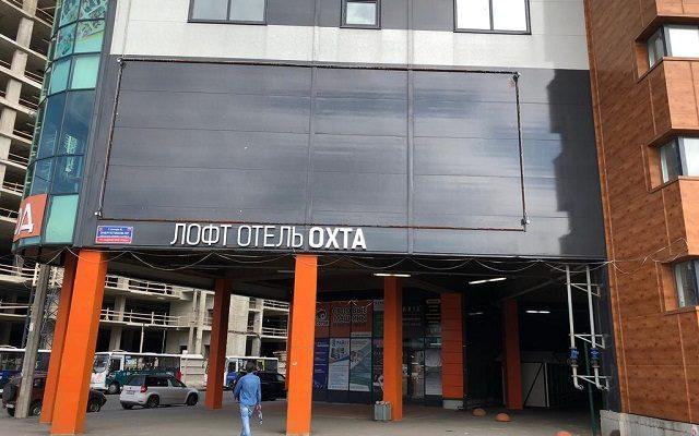 loft-otel-ohta1