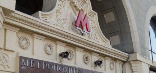 Дешевые отели около метро в Москве